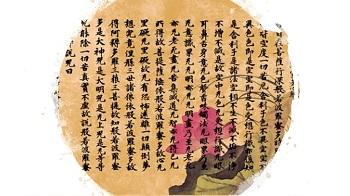O vazio simplesmente é | Monge Genshô